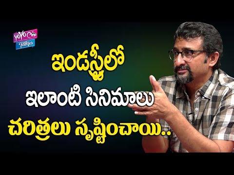 Director Teja Says About Trendsetters Movies In Telugu Film Industry | YOYO Cine Talkies