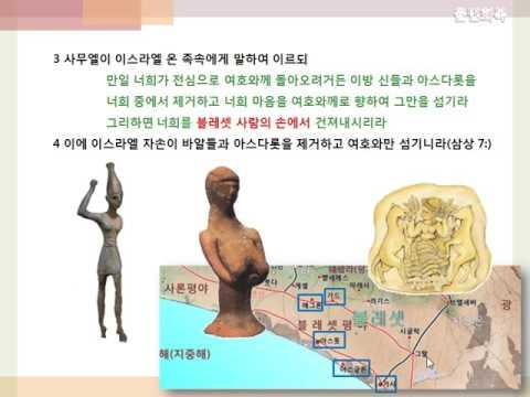 09사무엘상7장