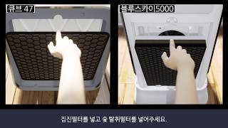 [삼성전자 공기청정기] 공기청정기 청소 및 관리 방법