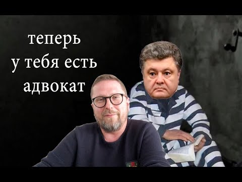Пресс-конференция адвоката Порошенко