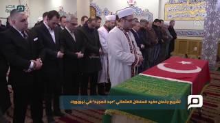 مصر العربية | تشييع جثمان حفيد السلطان العثماني