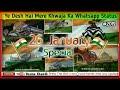 Ye Desh Hai Mere Khwaja Ka    26 January / Republic Day SPECIAL __ Whatsapp Status