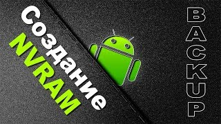 Как сделать NVRAM с SP Flash Tool | Backup Android smartphone MTK Lenovo