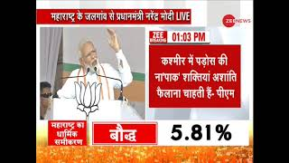 PM Modi addresses a rally in Maharashtra's Jalgaon, mentions 'Kashmir' in his speech