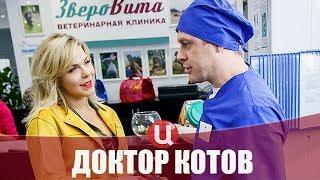 Доктор Котов - анонс