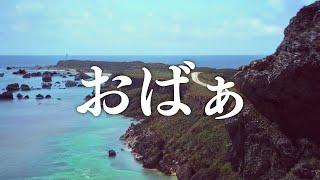 미야코어 음악을 만드는 싱어송라이터 시모지 이사무(下地イサム) 씨의 곡입니다. 미야코어는 류큐어족에 속하는 일본의 언어입니다. 미야코어는...