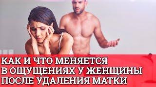 КАК и ЧТО меняется в ощущениях у женщины после удаления матки || Юрий Прокопенко