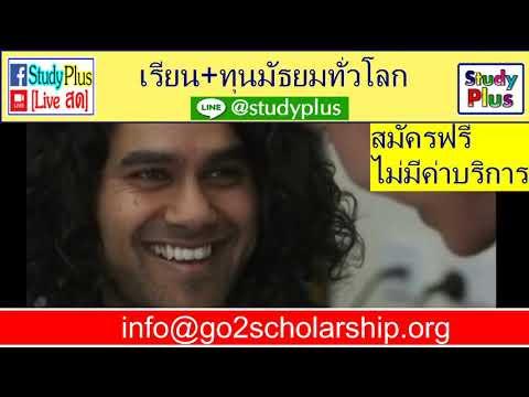 สมัครเรียนมัธยมต่างประเทศพร้อมทุนครูยุ้ย StudyPlus โทร 0864167060 Line @studyplus