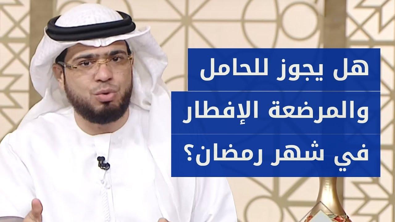 هل يجوز إفطار المرأة الحامل أو المرضعة في شهر رمضان الإجابة مع الشيخ د وسيم يوسف Youtube