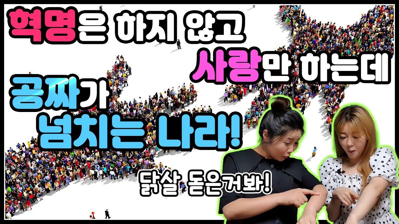 혁명은 하지 않고 사랑만 하는데 공짜가 넘치는 나라! with.김가영