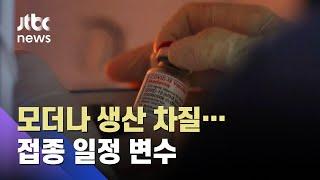 """""""모더나 생산 차질""""…수도권은 화이자 백신으로 접종 / JTBC 아침&"""