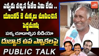 Dubbaka By Election Public Talk | Old Man Shocking Comments on Dubbaka Elections | CM KCR | YOYO TV