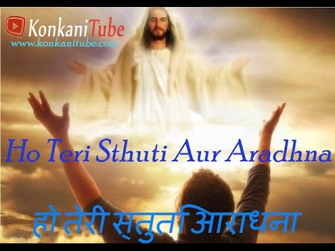 Ho Teri Sthuti - Hindi Christian Song with Lyrics