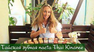 Тайские лечебные зубные пасты