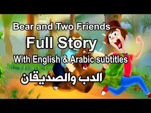 Learn Arabic with stories: Bear and Two Friends (Full story)