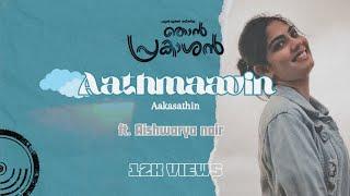| Njan prakasan| Aathmaavin cover | Shaan Rahman| Gawry Lakshmi | Aiswarya Nair| Giftson Joseph