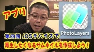 【第四回】iOSデバイスで完結!PhotoLayersでサムネイルを作成しよう