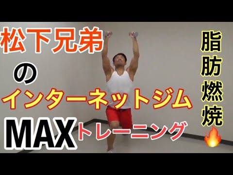 脂肪燃焼トレ MAXトレーニング4種 松下兄弟の【インターネットジム】