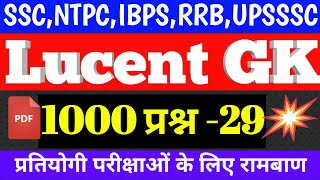 1000 GK GS प्रश्न from Lucent Gk -29 | general knowledge | gk in hindi | Lucent Gk pdf | gktoday