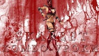 Mortal Kombat - Skarlet (комбо уроки)