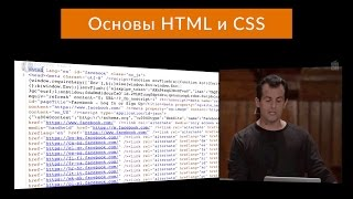видео HTML и CSS