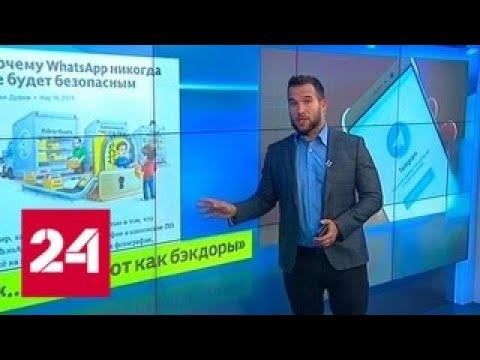 Павел Дуров объяснил, почему WhatsApp никогда не будет безопасным - Россия 24