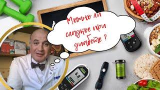 Можно ли Сладкое при Сахарном Диабете? 🍬