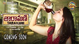 Taramani latest Telugu Movie Teaser | Anjali|Andrea|Vasanth Ravi| D V Cine Creations