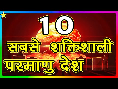 Top 10 Most Powerful Nuclear Countries In The World [in Hindi] 10 सबसे शक्तिशाली परमाणु देश
