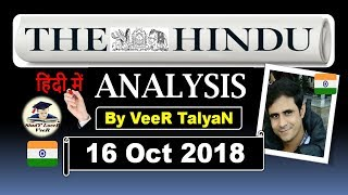 16 October 2018 - The Hindu Editorial News Paper Analysis - Modicare, RTI ACT, Rafale controversy