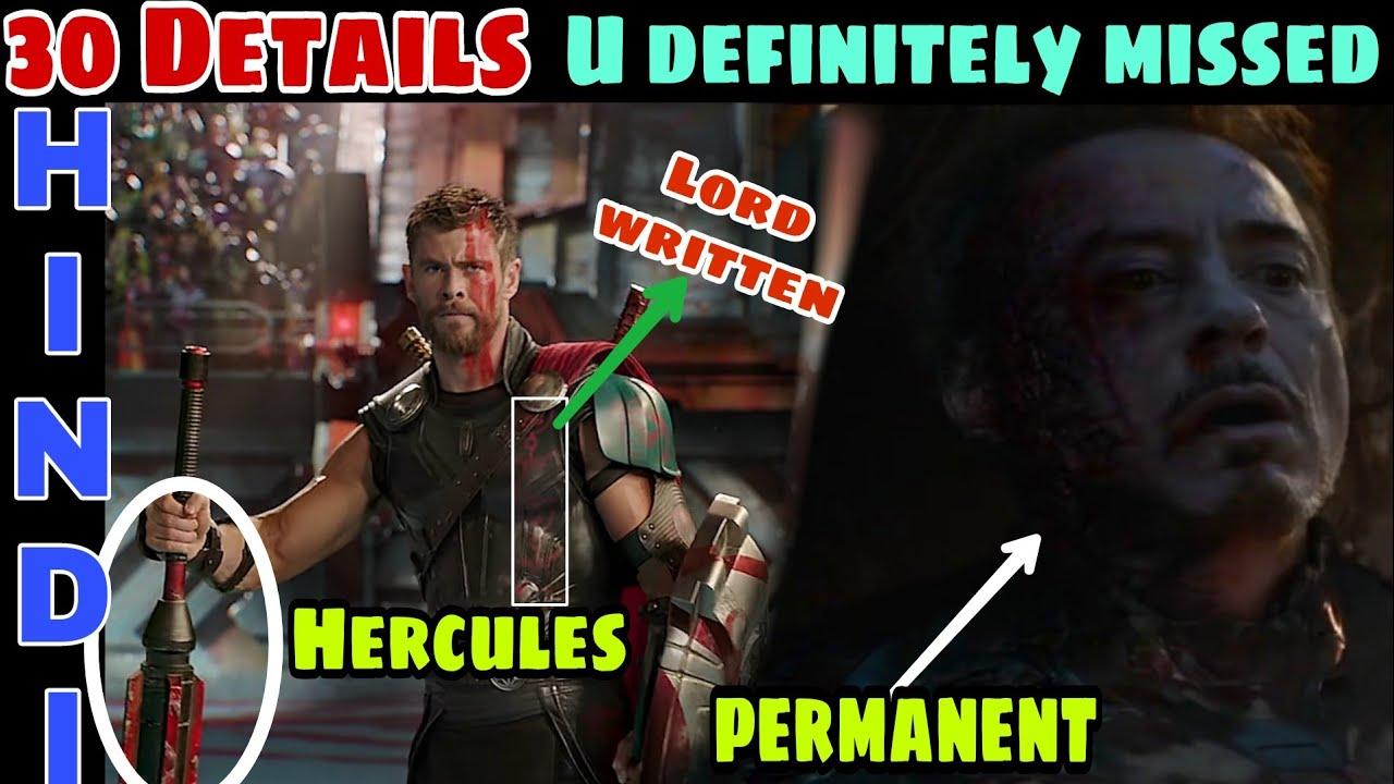 30 Amazing Details u missed in mcu | Thor Hercules weapon, Iron man death | Hindi Captain Hemant