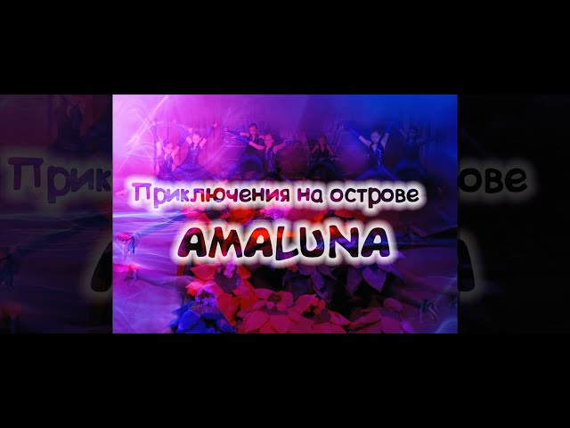 Танцевальный проект «Приключения на острове Amaluna»