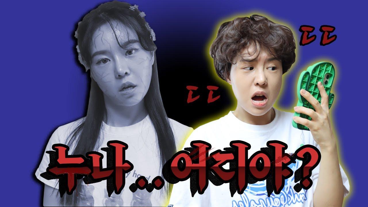 찐 공포- 사라진 누나 [오마이비키]