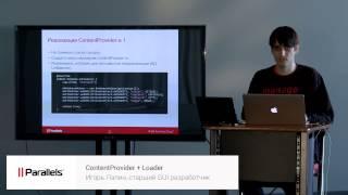 LearnDroid: Игорь Лапин (Parallels) «ContentProvider и Loader»
