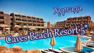 Отели Египта Caves Beach Resort 5 Хургада