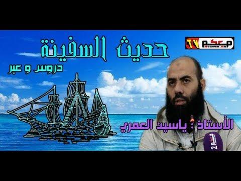 حديث السفينة ، دروس و عبر للأستاذ ياسين العمري .