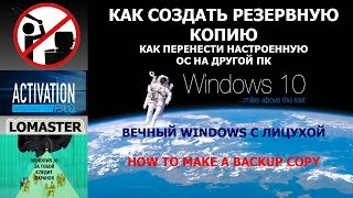 как сделать резервную копию Windows 10 how to make a backup copy