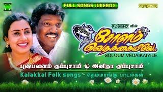 Pushpavanam Kuppusamy | Soloum Vedaikaiyile | Tamil Folk songs