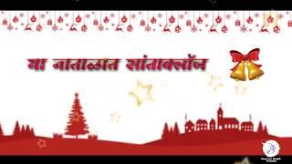 Christmas Wishes Marathi whatsapp status