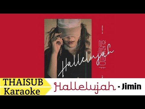 [THAISUB\Karaoke] Hallelujah(할렐루야) - Jimin AOA(신지민)