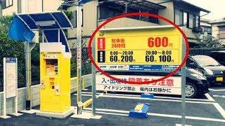 コインパーキング「一日最大800円」は危険 間違いを誘う巧妙な罠