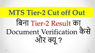 SSC MTS tier 2 Cut off out - Document verification  list without MTS Tier 2 Result