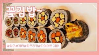 꽃김밥# 건강한 맛# 이쁜맛보세요~
