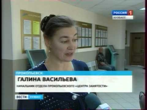 В Прокопьевске вакансий больше, чем безработных