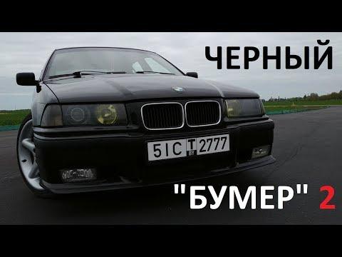 """BMW 325i E36. Пушка-гонка или ведро 2. Покраска и """"тюнинг""""."""