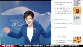 65차 성막성물반2강/김형진목사/부천생명수교회