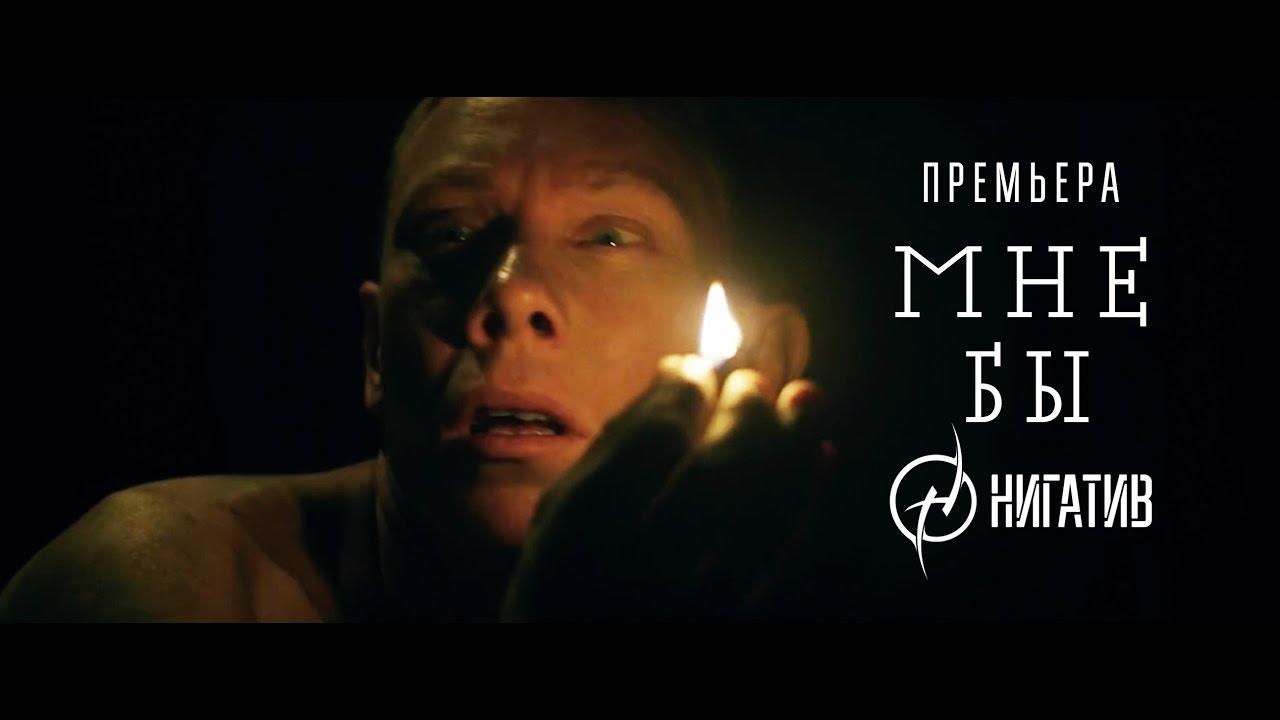 НИГАТИВ - Мне бы (Официальное видео)