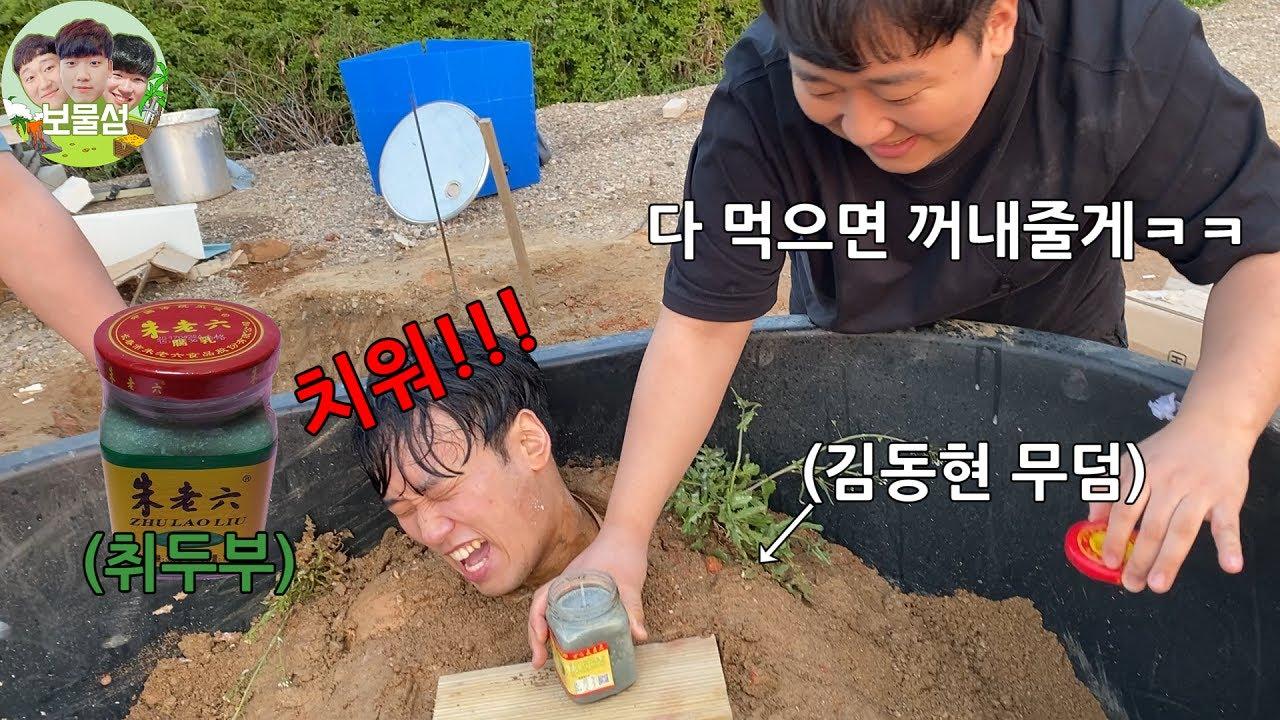 보물섬 영상 27개 삭제한 김동현.. 산채로 묻어놓고 조지기ㅋㅋㅋㅋㅋㅋㅋㅋㅋㅋㅋㅋㅋㅋㅋㅋㅋㅋㅋㅋㅋㅋ
