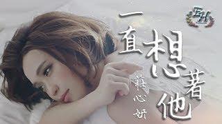 莊心妍 - 一直想著他『他會想著我嗎?』【動態歌詞Lyrics】 MP3