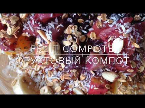 Healthy Fruit Compote/ Фруктовый Компот Без Сахара